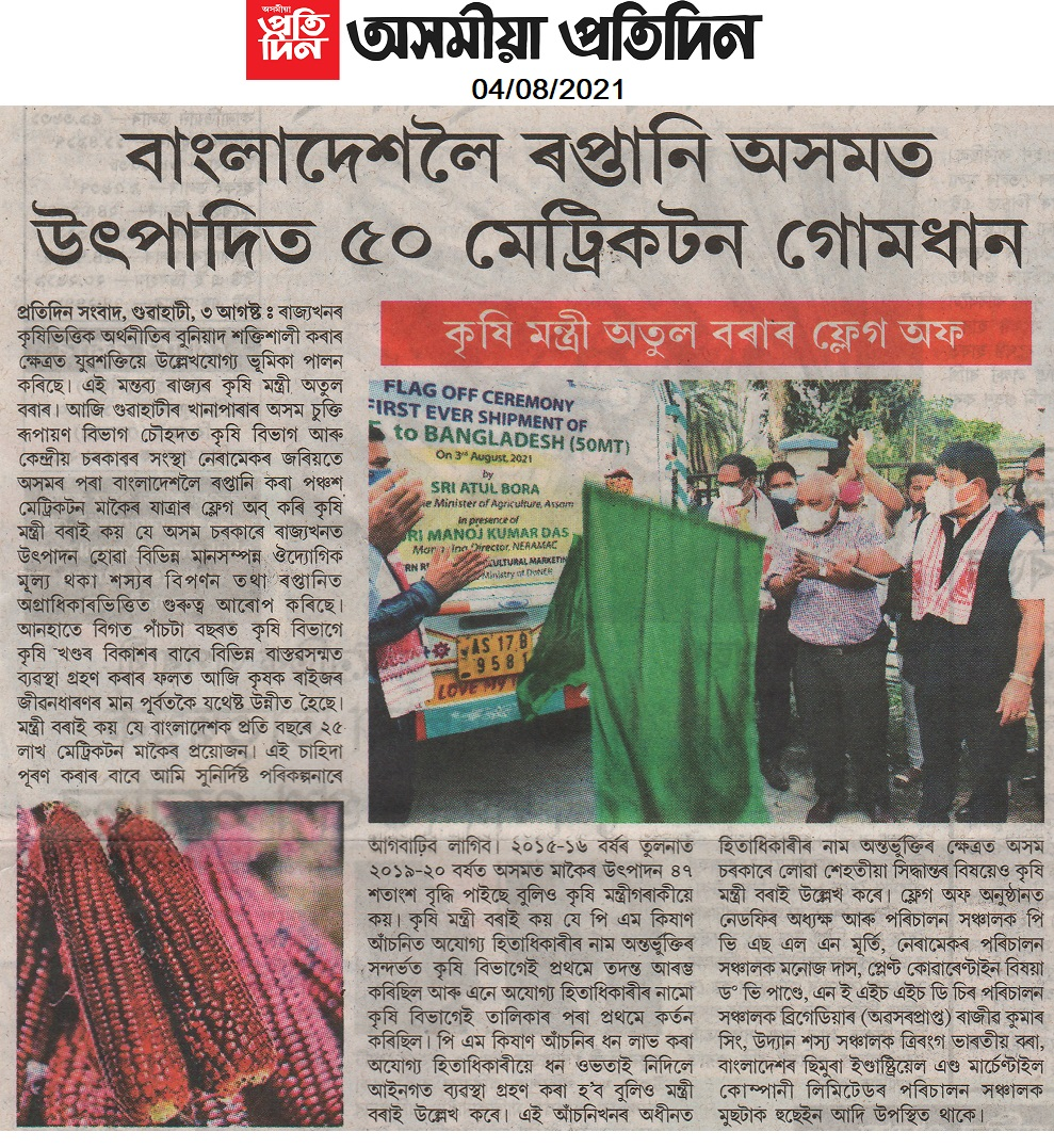 For the first time NERAMAC exported Maize to Bangladesh_Oxomiya Pratidin_04-08-2021