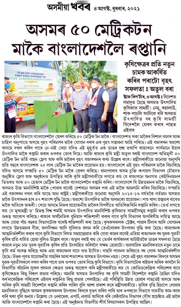 For the first time NERAMAC exported Maize to Bangladesh_Oxomiya_Xabar_04-08-2021